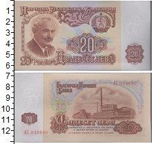 Изображение Банкноты Европа Болгария 20 лев 1962  UNC