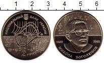 Изображение Монеты Украина 2 гривны 2009 Медно-никель UNC Николай Боголюбов