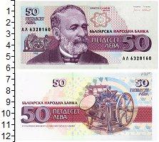 Изображение Банкноты Болгария 50 лев 1992  UNC