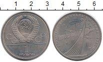 Изображение Монеты СССР 1 рубль 1979 Медно-никель UNC- Олимпиада в Москве,О