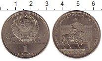 Изображение Монеты СССР 1 рубль 1980 Медно-никель UNC-