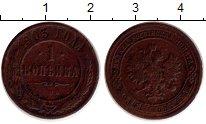 Изображение Монеты 1894 – 1917 Николай II 1 копейка 1903 Медь XF СПБ