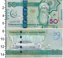 Изображение Банкноты Туркменистан 50 манат 2017  UNC V Азиатские игры в з