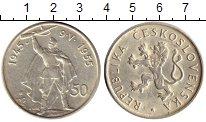Изображение Монеты Чехия Чехословакия 50 крон 1955 Серебро XF+
