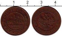 Изображение Монеты 1894 – 1917 Николай II 1 копейка 1911 Медь XF