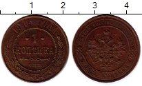 Изображение Монеты Россия 1894 – 1917 Николай II 1 копейка 1914 Медь XF