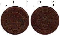 Изображение Монеты Россия 1894 – 1917 Николай II 1 копейка 1915 Медь XF