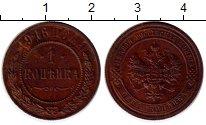 Изображение Монеты Россия 1894 – 1917 Николай II 1 копейка 1916 Медь XF