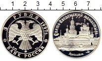 Изображение Монеты СНГ Россия 3 рубля 1997 Серебро Proof