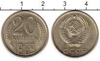 Изображение Монеты СССР 20 копеек 1969 Медно-никель XF+