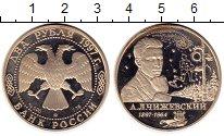 Изображение Монеты Россия 2 рубля 1997 Серебро Proof- Чижевский