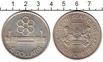 Изображение Монеты Азия Сингапур 5 долларов 1973 Серебро XF+