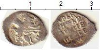 Изображение Монеты Россия 1534 – 1584 Иван IV Грозный 1 копейка 1584 Серебро VF