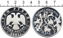 Изображение Монеты СНГ Россия 3 рубля 2001 Серебро Proof