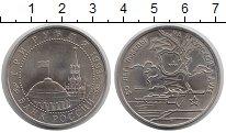 Изображение Монеты Россия 3 рубля 1993 Медно-никель UNC- 50 лет победе на Кур