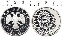 Изображение Монеты СНГ Россия 3 рубля 2013 Серебро Proof