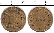 Изображение Монеты Шпицберген 10 копеек 1946 Латунь XF Арктикуголь