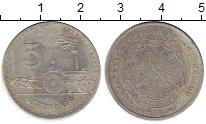 Изображение Монеты Мозамбик 5 метикаль 1982 Алюминий XF- Трактор
