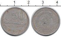 Изображение Монеты Мозамбик 50 сентаво 1980 Алюминий XF- Ксилофон