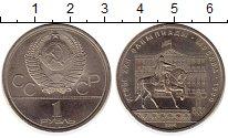 Изображение Монеты СССР 1 рубль 1980 Медно-никель UNC- Олимпиада в Москве,П
