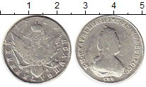 Изображение Монеты Россия 1762 – 1796 Екатерина II 1 полуполтинник 1789 Серебро VF-