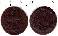 Изображение Монеты Россия 1762 – 1796 Екатерина II 1 копейка 1775 Медь VF