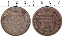 Изображение Монеты Россия 1801 – 1825 Александр I 1 рубль 1818 Серебро VF