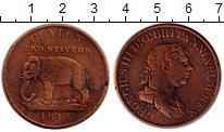 Изображение Монеты Цейлон 2 стивера 1815 Медь VF+