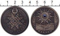 Изображение Монеты Беларусь 20 рублей 2004 Серебро UNC