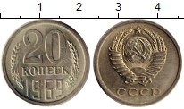 Изображение Монеты Россия СССР 20 копеек 1969 Медно-никель UNC-