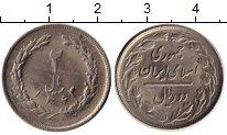 Изображение Монеты Азия Иран 2 риала 1984 Медно-никель XF