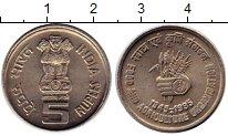 Изображение Монеты Азия Индия 5 рупий 1995 Медно-никель XF