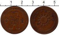 Изображение Монеты Азия Китай 1 цент 1936 Медь XF