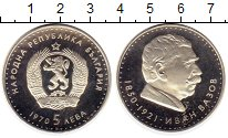 Изображение Монеты Европа Болгария 5 лев 1970 Серебро Proof-