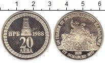 Изображение Монеты Европа Болгария 20 лев 1988 Серебро Proof-