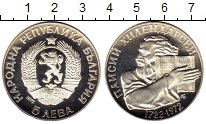 Изображение Монеты Болгария 5 лев 1972 Серебро Proof-