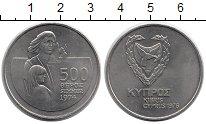Изображение Монеты Кипр 500 милс 1974 Медно-никель XF