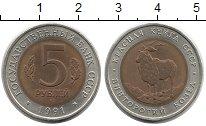 Изображение Монеты СССР 5 рублей 1991 Биметалл XF Винторогий козел
