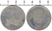 Изображение Монеты Россия 1 рубль 1992 Медно-никель UNC- Якуб  Колас. Родная