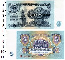 Изображение Банкноты СССР 5 рублей 1961  UNC- в.з. звёзды