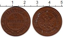 Изображение Монеты Россия 1881 – 1894 Александр III 2 копейки 1881 Медь XF+
