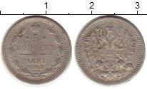 Изображение Монеты 1881 – 1894 Александр III 5 копеек 1881 Серебро VF СПБ НФ