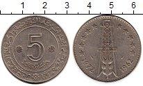 Изображение Монеты Алжир 5 динар 1962 Медно-никель XF