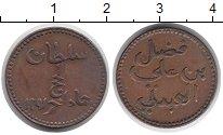 Изображение Монеты Азия Йемен 1/2 байса 1860 Медь XF