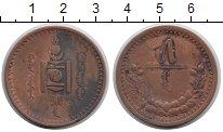 Изображение Монеты Азия Монголия 5 мунгу 1925 Бронза XF-