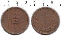 Изображение Монеты Азия Монголия 5 мунгу 1925 Бронза XF