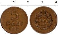 Изображение Монеты Румыния 5 бани 1952 Латунь XF
