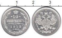 Изображение Монеты 1894 – 1917 Николай II 10 копеек 1913 Серебро
