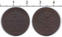 Изображение Монеты Россия 1825 – 1855 Николай I 1/2 копейки 1840 Медь