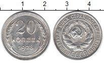 Изображение Монеты Россия СССР 20 копеек 1928 Серебро